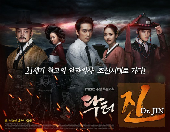 Los 10 mejores K-Drama del 2012