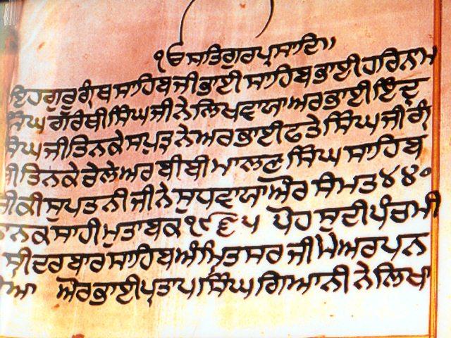 Punjabí
