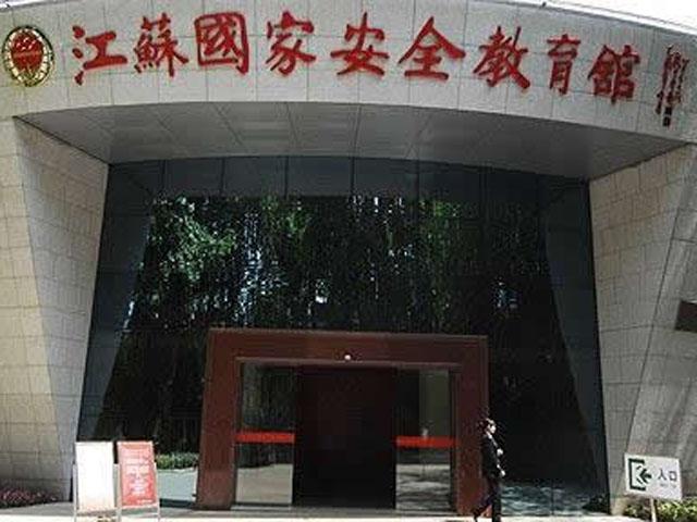 Museo Jiangsu National Security Education