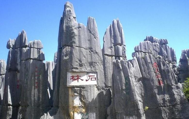 Shilin, los bosques de piedra